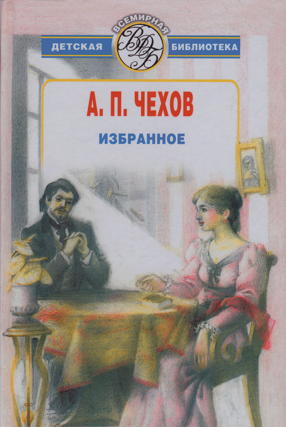an analysis of the anton chekhovs short stories Abebookscom: stories of anton chekhov  considered the greatest short story writer, anton chekhov changed the genre itself with his spare,.
